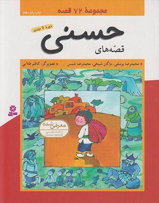قصههاي حسني (مجموعه 6 جلدي)-72قصه