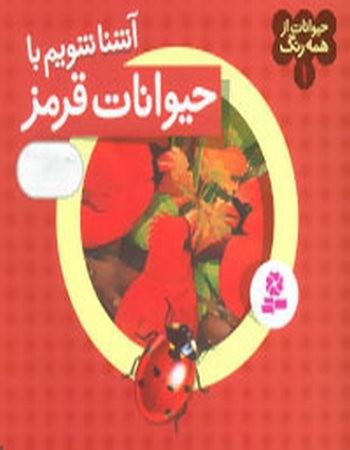 حيوانات از همه رنگ 1 / حيوانات قرمز