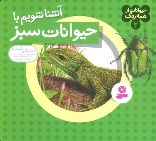 حيوانات از همه رنگ 2 / حيوانات سبز