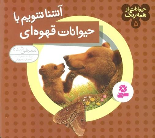 حيوانات از همه رنگ 5 / حيوانات قهوه اي