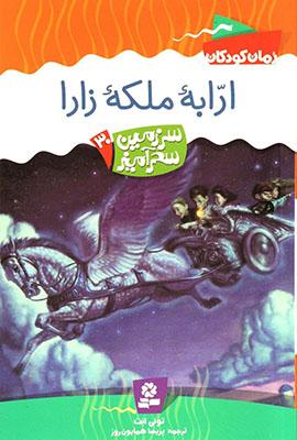ارابه ملكه زارا / سرزمين سحرآميز 30
