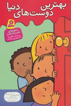 بهترين دوستهاي دنيا (شعرهاي ناصر كشاورز بر اساس كتابي از آنا نيلسن و اما داد)