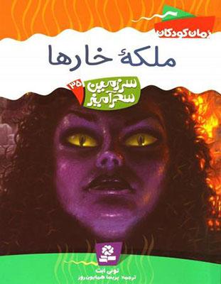 ملكه خارها / سرزمين سحرآميز 35
