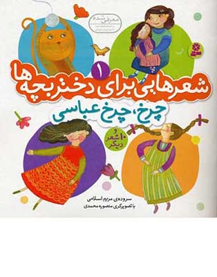 چرخچرخ عباسي و 10 شعر ديگر- شعرهايي براي دختر بچه ها 1