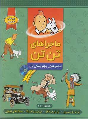 ماجراهاي تن تن مجموعه چهارجلدي اول
