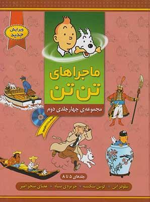 ماجراهاي تن تن مجموعه چهارجلدي دوم