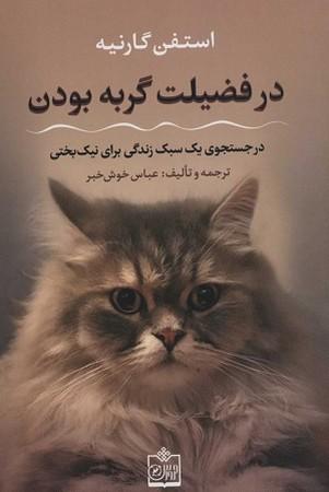 در فضيلت گربه بودن