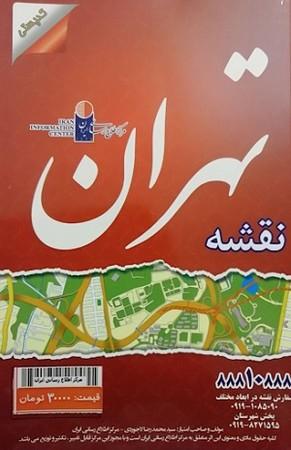اطلس گردشگري تهران رقعي