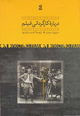 درباره كارگرداني فيلم