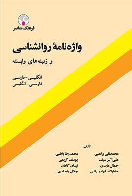 واژه نامه روانشناسي انگليسي - فارسي / فارسي - انگليسي