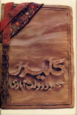 كليدر دوره ده جلدي در پنج مجلد گالينگور