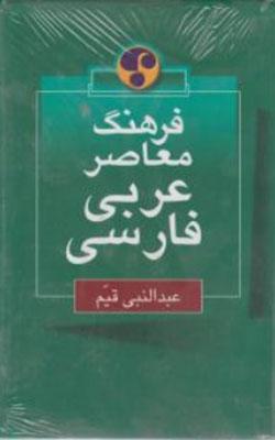 فرهنگ معاصر عربي فارسي