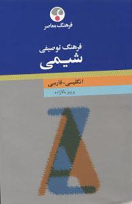 فرهنگ توصيفي شيمي انگليسي - فارسي