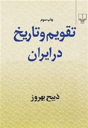 زيبائي خط فارسي