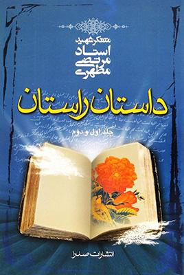 داستان راستان: جلد اول و دوم