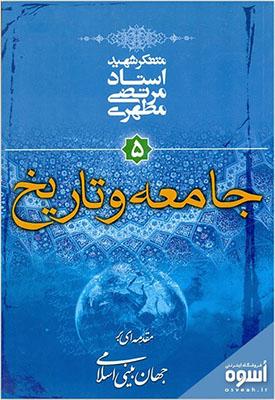 مقدمهاي بر جهانبيني اسلامي: جامعه و تاريخ