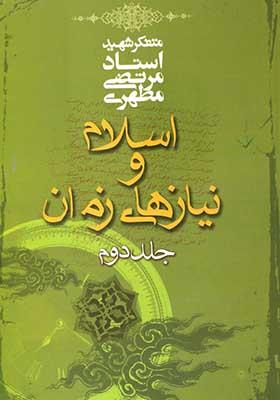 اسلام و نيازهاي زمان جلد دوم