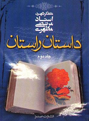 داستان راستان جلد دوم