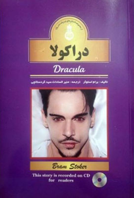 دراكولا = Dracula