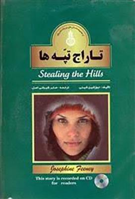 تاراج تپهها = Stealing the hills
