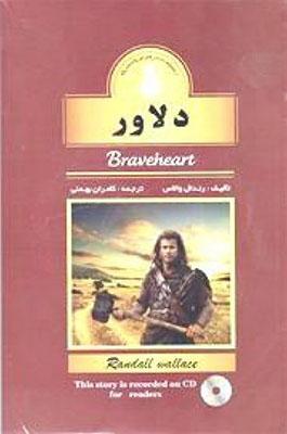 دلاور = Braveheart