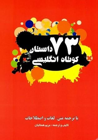 73 داستان كوتاه +CD