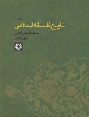 تاريخ فلسفه اسلامي 1
