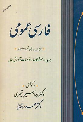فارسي عمومي: براي دانشگاهها و موسسات آموزش عالي با تجديدنظر و اضافات و اصلاحات