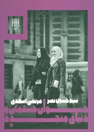 جوان مسلمان و دنياي متجدد