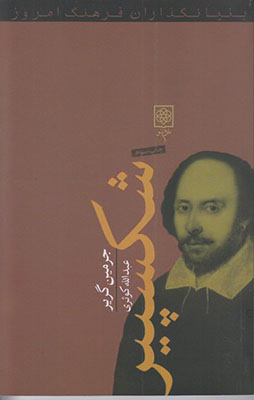 شكسپير