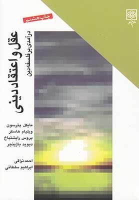 عقل و اعتقاد ديني/درآمدي بر  فلسفه دين