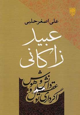 بنيانگذاران فرهنگ عبيد زاكاني