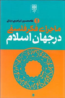 ماجراي فكر فلسفي در جهان اسلام 3 جلدي