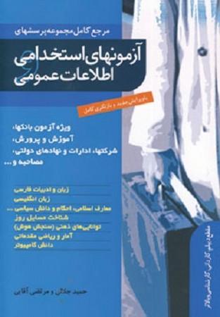 آزمون هاي استخدامي و اطلاعات عمومي