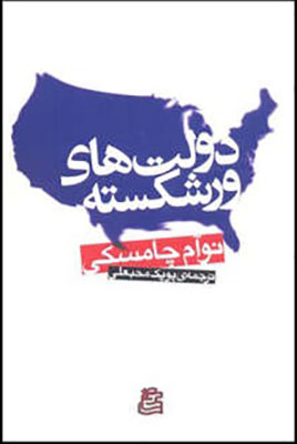 دولت هاي ورشكسته