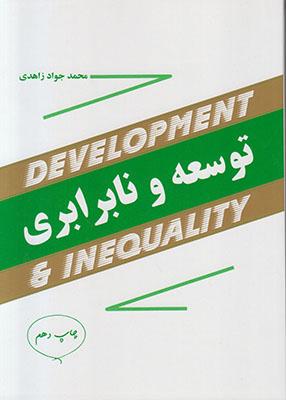 توسعه و نابرابري