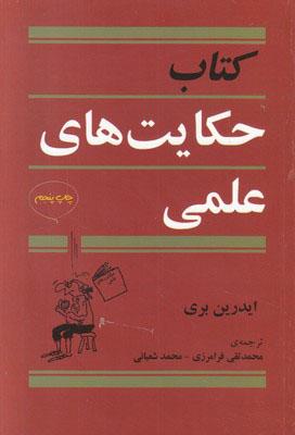 كتاب حكايت هاي علمي