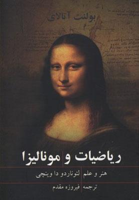 رياضيات و موناليزا
