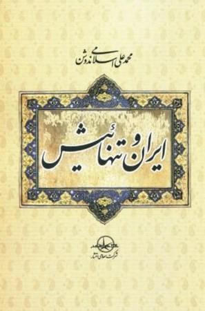 ايران و تنهائيش