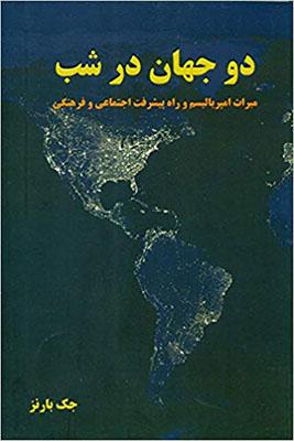 دو جهان در شب: ميراث امپرياليسم و راه پيشرفت اجتماعي و فرهنگي