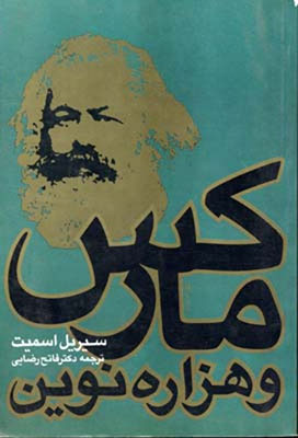 ماركس و هزاره نوين