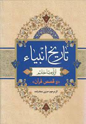 تاريخ انبياء: قصص الانبياء، يا، قصص قرآن از آدم تا خاتم (جلد 1 - 2)