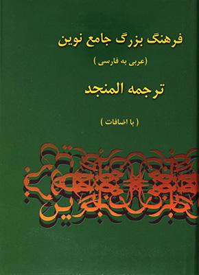 فرهنگ بزرگ جامع نوين ترجمه المنجد (2جلدي) +سي دي