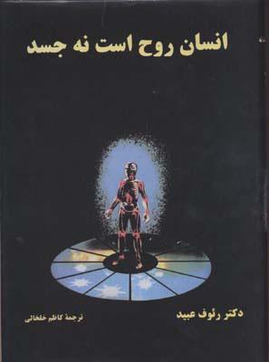 انسان روح است نه جسد 2جلدي