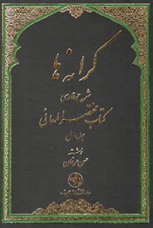 كرانه ها شرح فارسي كتاب مختصرالمعاني 3جلدي
