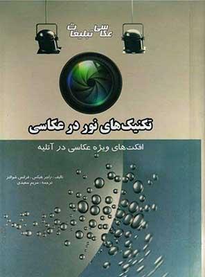 راهنماي جامع و كاربردي تكنيكهاي نور در عكاسي: عكاسي و تبليغات...