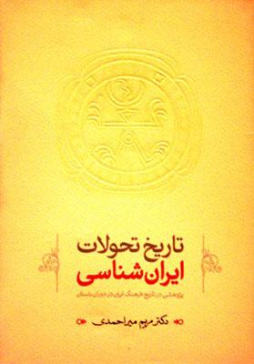 تاريخ تحولات ايران در دوران باستان