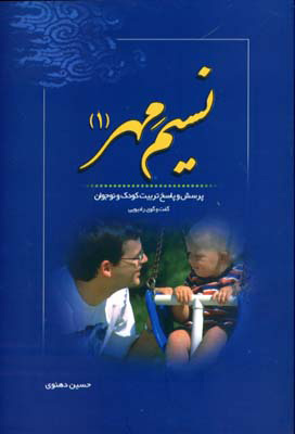نسيم مهر (1): پرسش و پاسخ تربيت كودك و نوجوان (گفتوگوي راديويي)