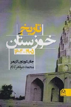 تاريخ خوزستان 1905-1604