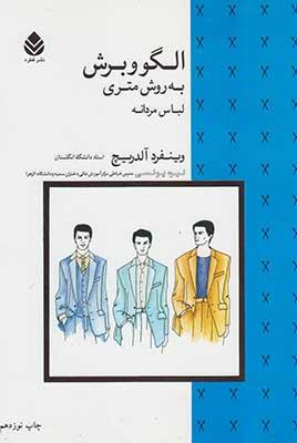 الگو و برش به روش متري (لباس مردانه)